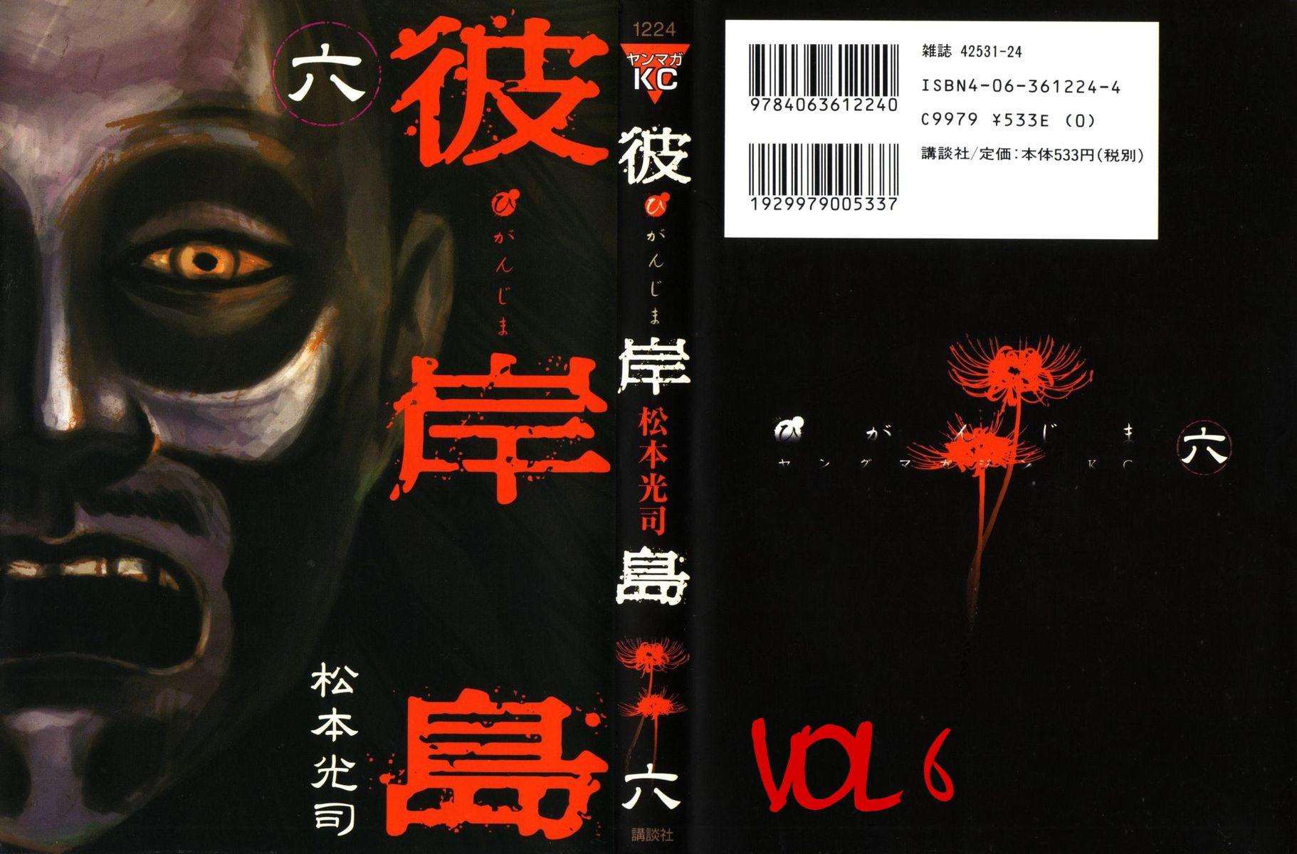 Higanjima chapter 44 trang 1