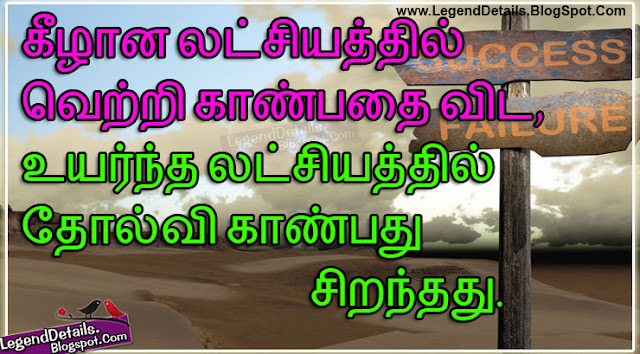 Success - Failure Quotes in Tamil, Best success quotes for students, quotes about success and hard work in Tamil Language, quotes on achievement in Tamil font, short success quotes in Tamil, Tamil Love failure Quotes with HD images, quotes about failure and not giving up in Tamil, Tamil Motivational Quotes images.