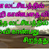 Success-Failure Quotes in Tamil