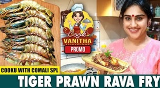 Tiger Prawn Rava Fry | Most Awaited dish of Cooku with Comali | Nethili Rava fry Recipe | Epi 15