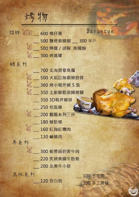 文茶園菜單-高雄美食推薦中式料理