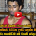 Sri Lankan funny Video About new Mobile Phone