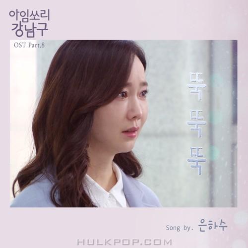 Eun Ha Su – I'm Sorry Kang Nam Goo OST Part.8