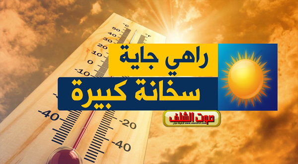موجة حر من جديد تضرب ولاية الشلف من جديد