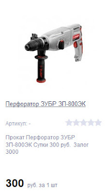 Прокат Перфоратор ЗУБР ЗП-800ЭК Сутки 300 руб.  Залог 3000