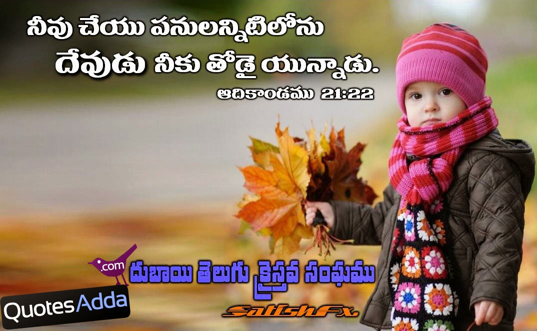 Telugu Bible Verse with HD Wallpapers 50 QuotesAddacom