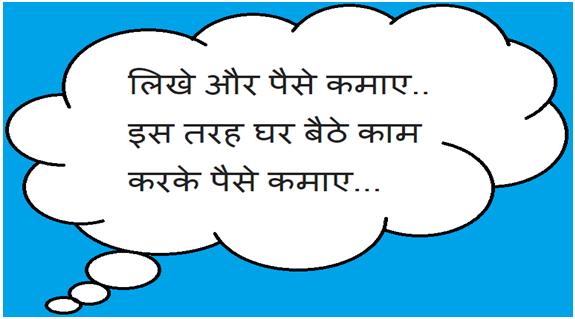 Likhe Aur Paise Kamaye in Hindi
