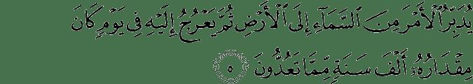 Surat As Sajdah Ayat 5