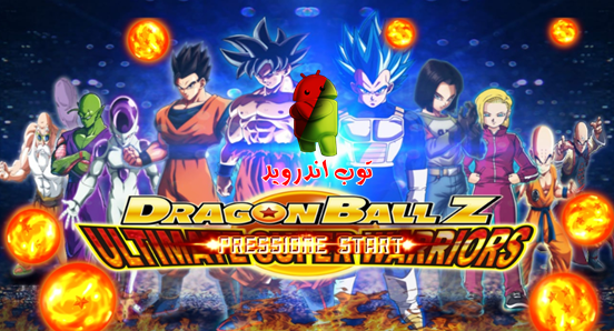 تحميل لعبة دراغون بول زي DRAGON BALL Z SUPER WARRIORS PARA