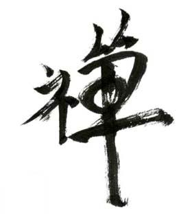 la palabra zen deriva del snscrito dhyana es el nombre en japons de una tradicin del budismo mahayana cuya prctica se inicia en china con el nombre de