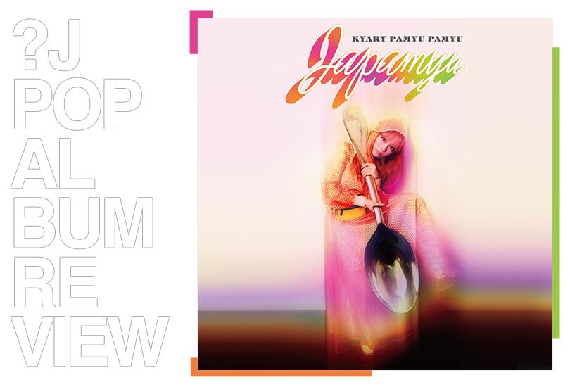 Album review: Kyary Pamyu Pamyu - Japamyu | Random J Pop