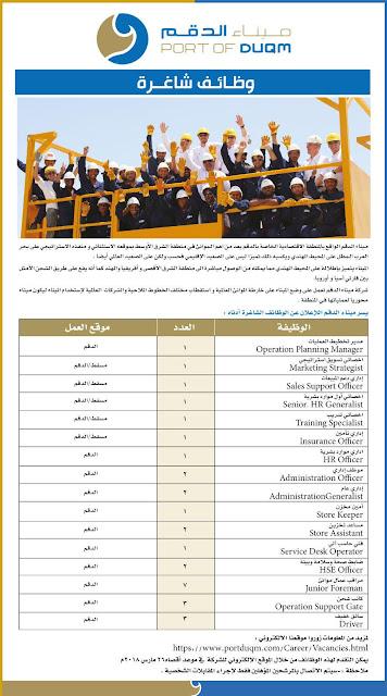 Vacancies at Port of Duqm