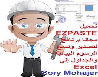 تحميل EZPASTE مجانا برنامج لتصدير ونسخ الرسوم البيانية والجداول إلى Excel