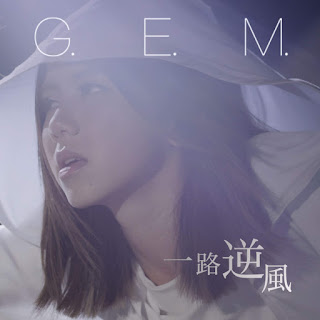G.E.M. - Against The Wind on iTunes