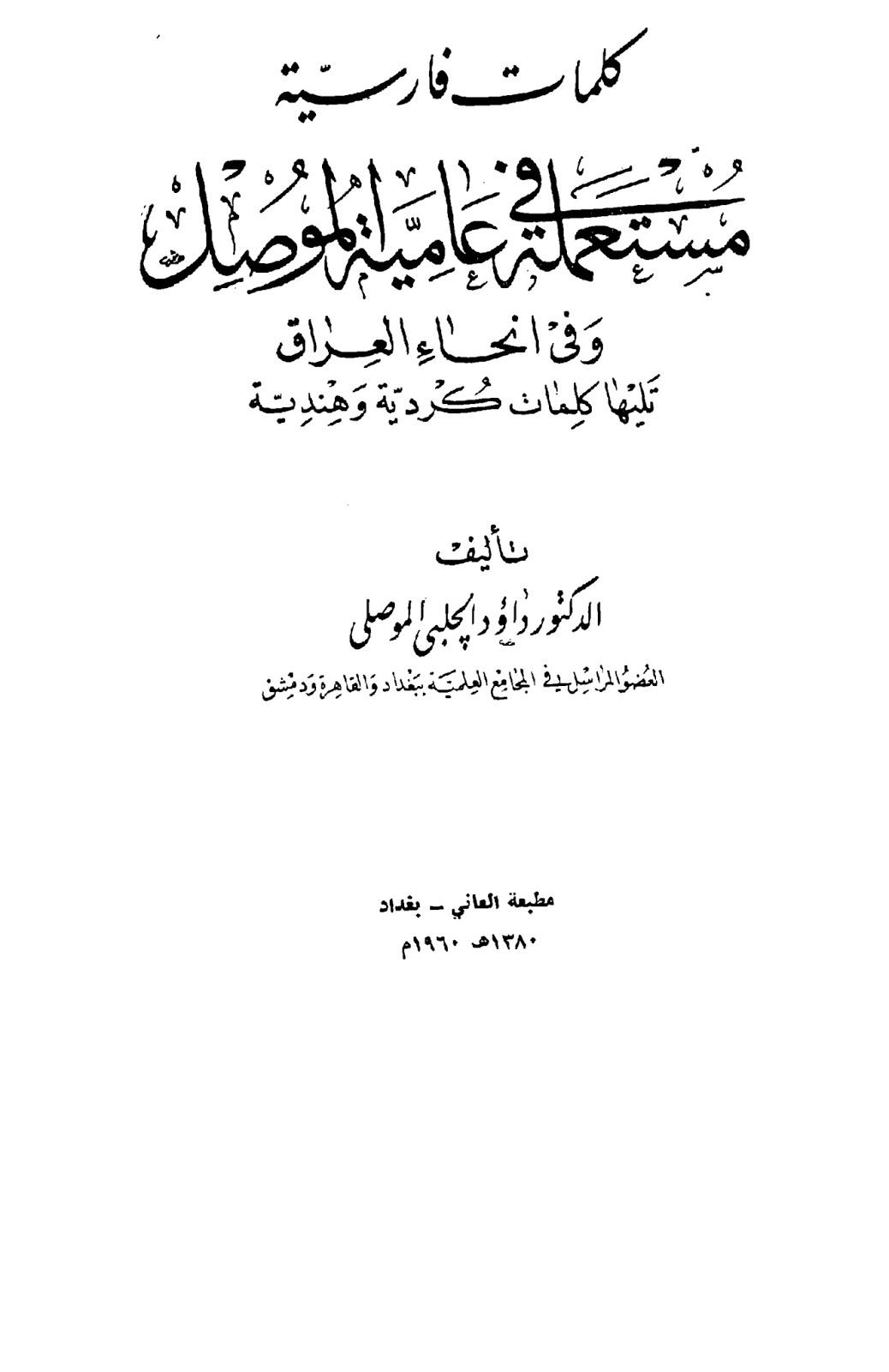 كلمات فارسية مستعملة عامية الموصل