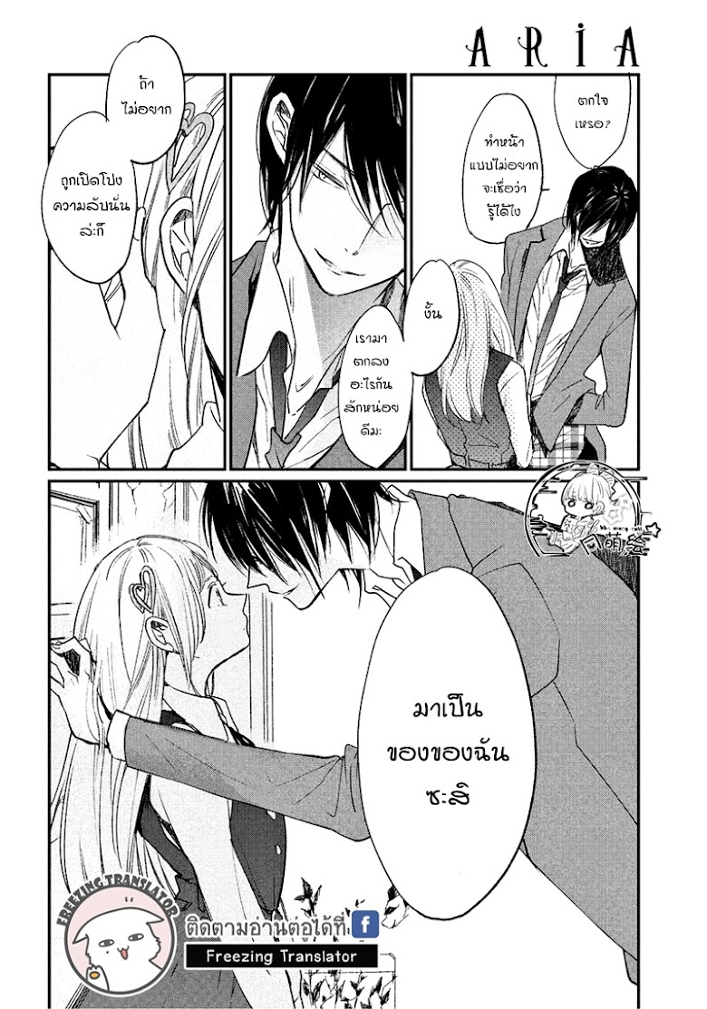 Inuwashi Momo wa Yuruganai - หน้า 18