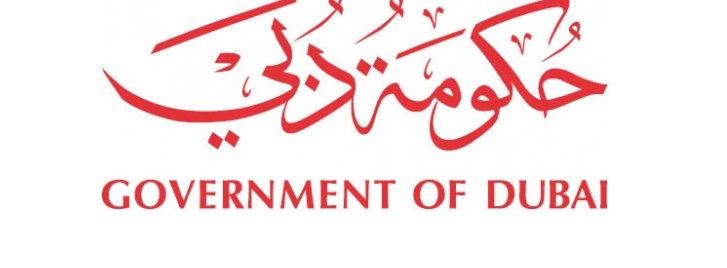 وظائف خالية فى حكومة دبي فى الإمارات 2019