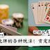 扑克牌的各种玩法!别只会玩21点了~