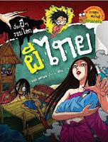 ขายหนังสือ  ผีไทย เรื่องผีรอบโลก