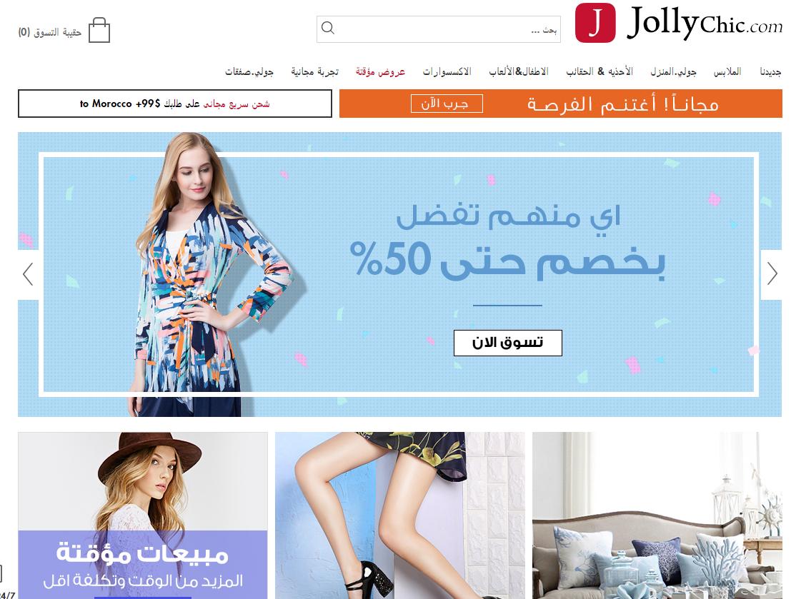 dd1b40494 إذا تحدثنا عن المواقع الصينية لشراء الملابس فموقع جولي شيك jollychic بدون  شك يحتل الصدارة في هذا المجال حيث يمكنك من العثور على آلاف المنتجات  والملابس ...