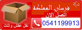 افضل شركات نقل اثاث في مكة