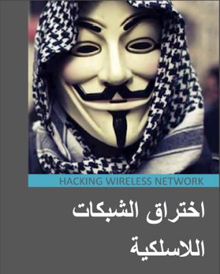 كتاب اختراق الشبكات اللاسلكية Hacking Wirless Network