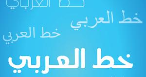 تحميل خطوط عربية للفوتوشوب download fonts arabic