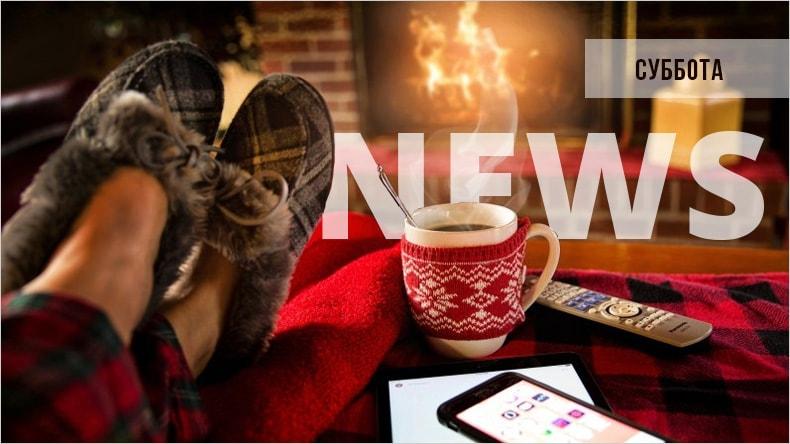 Новости от 28.12.19