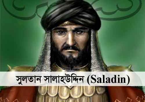 সুলতান সালাহউদ্দিন, Sultan Salahuddin (Saladin)