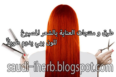 منتجات الشعر المصبوغ من اي هيرب