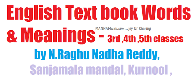 English Text book words and meanings  -3rd ,4th ,5th classes by N.Raghu Nadha Reddy