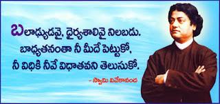 swami-vivekananda-quotes_inspiration-quo