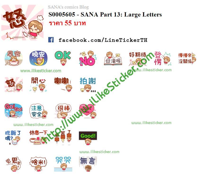 SANA Part 13: Large Letters