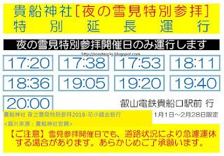 叡山電車貴船口駅前時間表