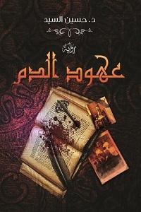 تحميل رواية عهود الدم - حسين السيد
