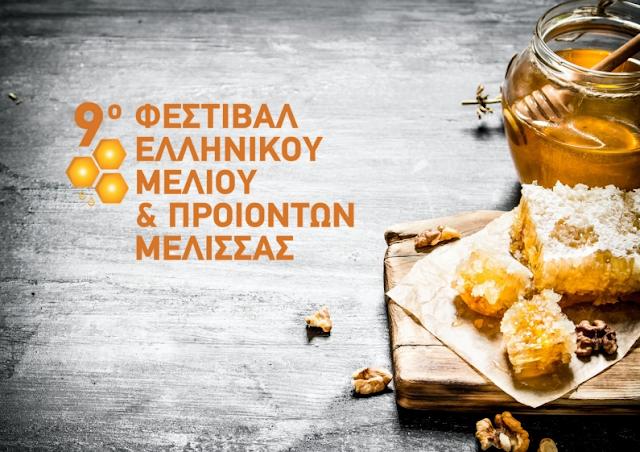 Σπάνιες ποικιλίες ελληνικού μελιού στο 9ο Φεστιβάλ Ελληνικού Μελιού & Προϊόντων Μέλισσας