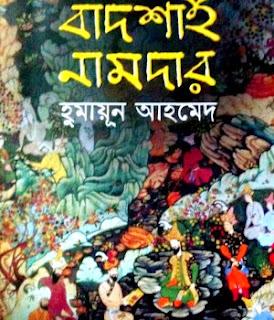 Badshah Namdar by Humayun Ahmed PDF , Ebooks, Epub, Mobi Download