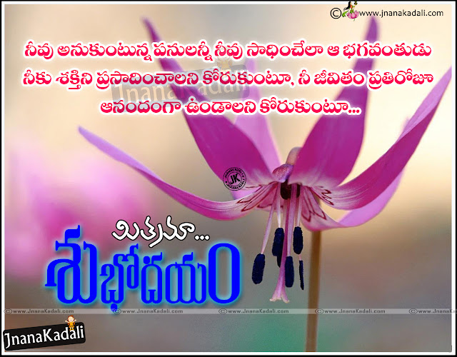 Here is a Telugu Language Latest Good Morning Greetings and Best Subhodayam Images, Daily Telugu Good Morning Nice Quotes for best Friends online, Top famous Telugu language Motivated good morning pics, Good Morning with Smiles Quotes in Telugu, Awesome Telugu Good Morning Wallpapers.