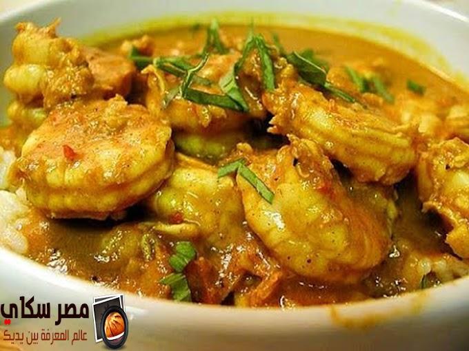 الجمبرى او الدجاج بالكارى وخطوات التحضير للريجيم Shrimp and Chicken