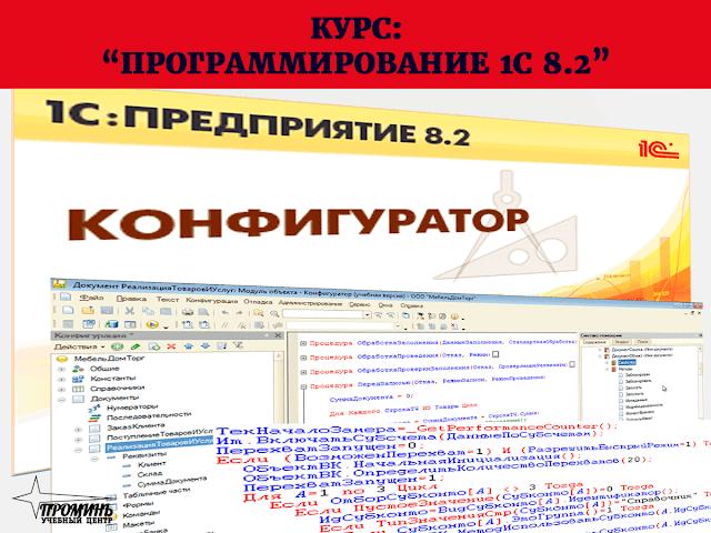 kursy-programmirovanija-1S