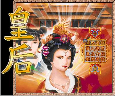【Dos】皇后+攻略,主題特別又精緻的養成遊戲!