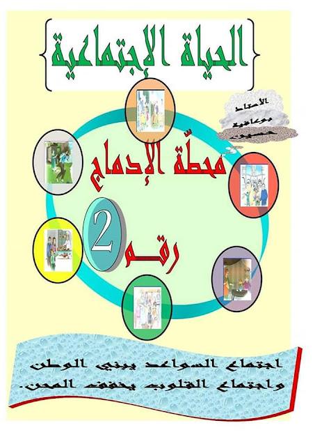 مذكرات الأسبوع رقم 8 أسبوع الإدماج المقطع 2 الحياة الاجتماعية في مادة اللغة العربية السنة الثالثة ابتدائي الجيل الثاني