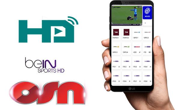 تنزيل تطبيق HD Streamz لمشاهدة جميع القنوات حول العالم