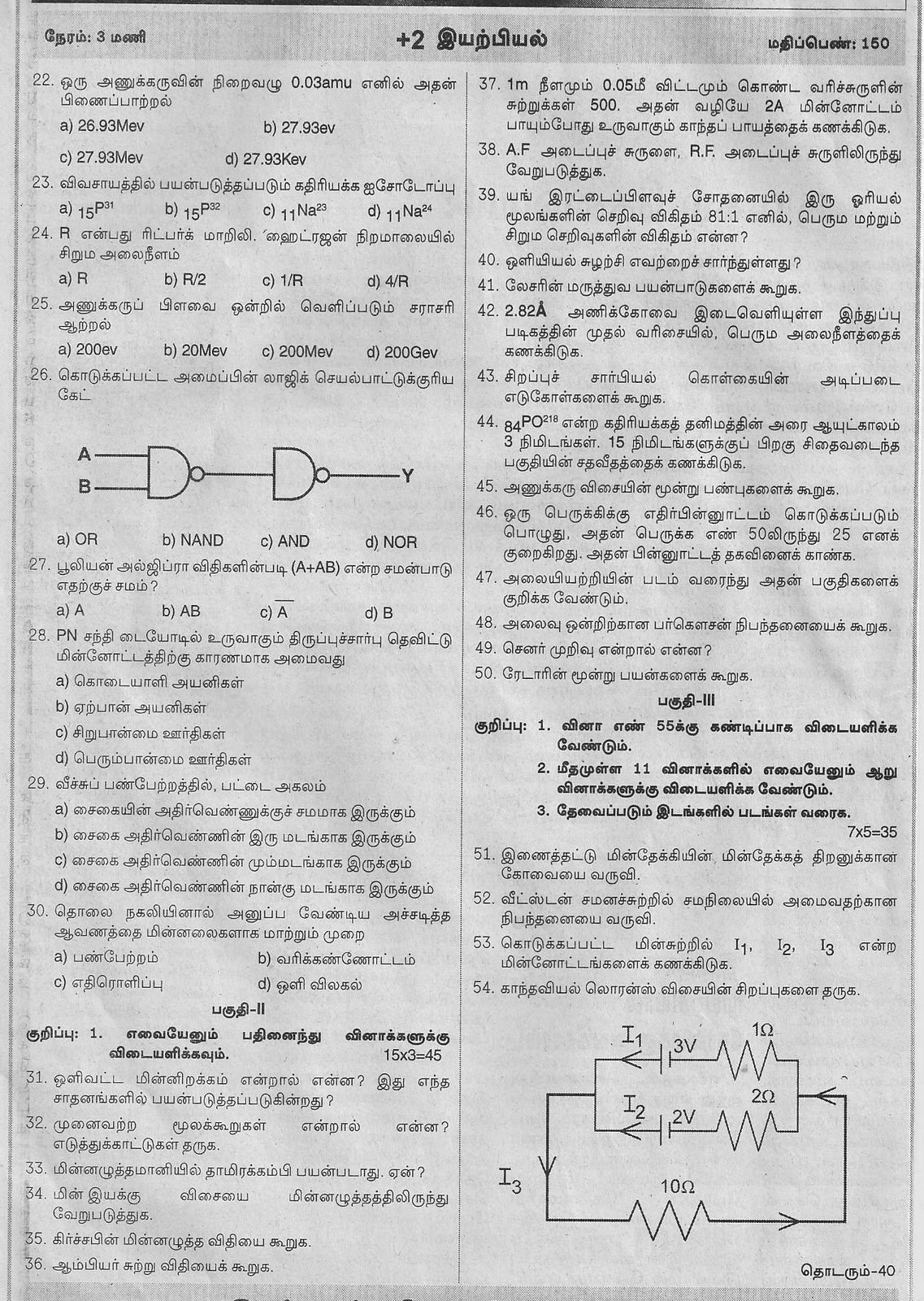 tn govt jobs: +2 model question paper for PHYSICS