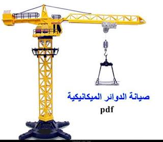 الصيانة الميكانيكية pdf