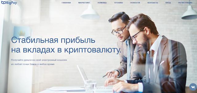[SCAM] Мошеннический сайт big-pay.ru (vk.com/bigpayru) - Отзывы, платит или лохотрон?