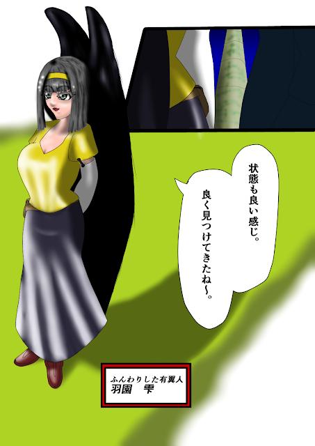 【ほっとする】楓さんが往く!_プロローグ編【Web漫画】page2