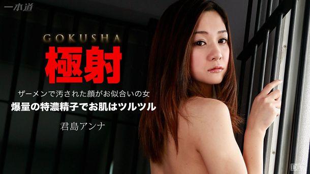 Anna Kimijima 君島アンナ - 090215 146