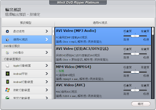 WinX DVD Ripper Platinum格式選擇