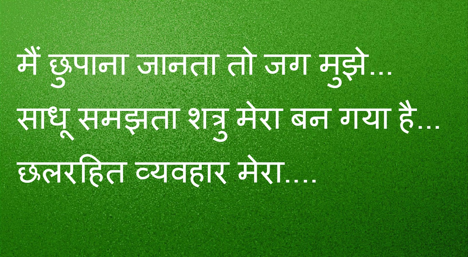 Good Line Image In Hindi Djiwallpaperco